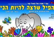 הפיל.jpg