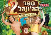 ספר הג'ונגל2.jpg