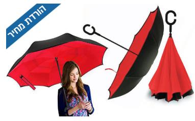 מטריה הפוכה.png