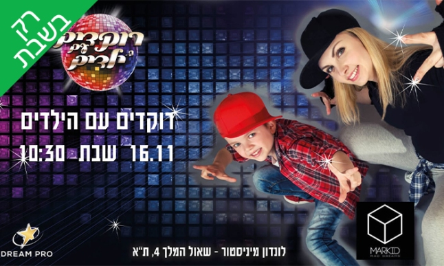 רוקדים עם הילדים.jpg