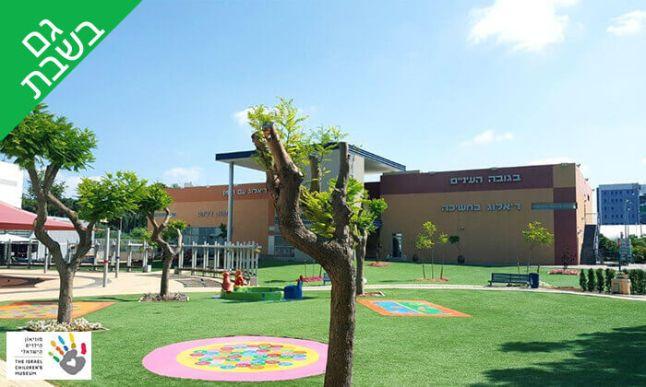 מוזיאון הילדים בחולון