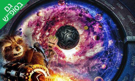 שומר הגלקסיה.jpg