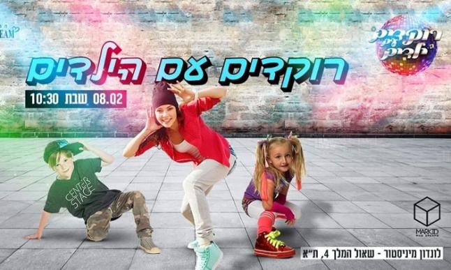 רוקדים עם הילדים 8.2
