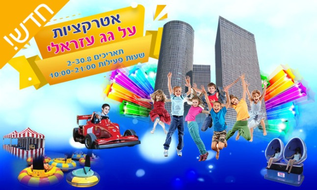 אטרקציות לילדים בתל אביב